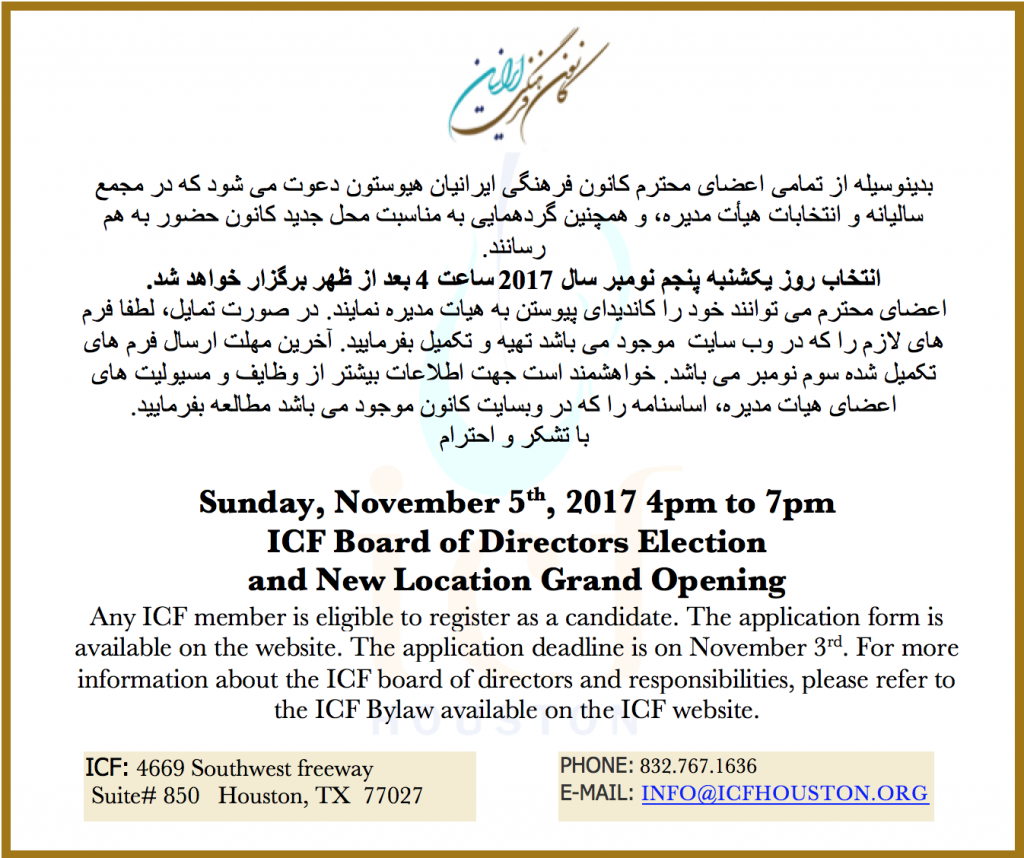board election invitation